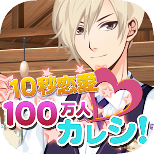 Icon: 100万人カレシ【10秒恋愛乙女ゲーム】
