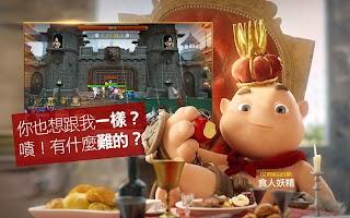 Screenshot 1: 天堂 Red Knights