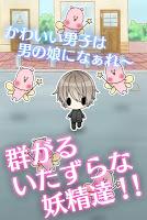 Screenshot 2: 男の娘になぁれ! 放置系着せ替え育成ゲーム