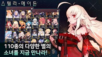 Screenshot 3: Stella Maiden | 韓版