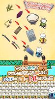 Screenshot 4: ねこゲームの決定版 『にゃんこ幕府〜ねこが作る猫たちの街〜』
