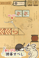 Screenshot 3: あしびと ~ASHIBITO~