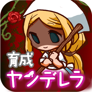 Icon: 病嬌娘〜另一個灰姑娘〜