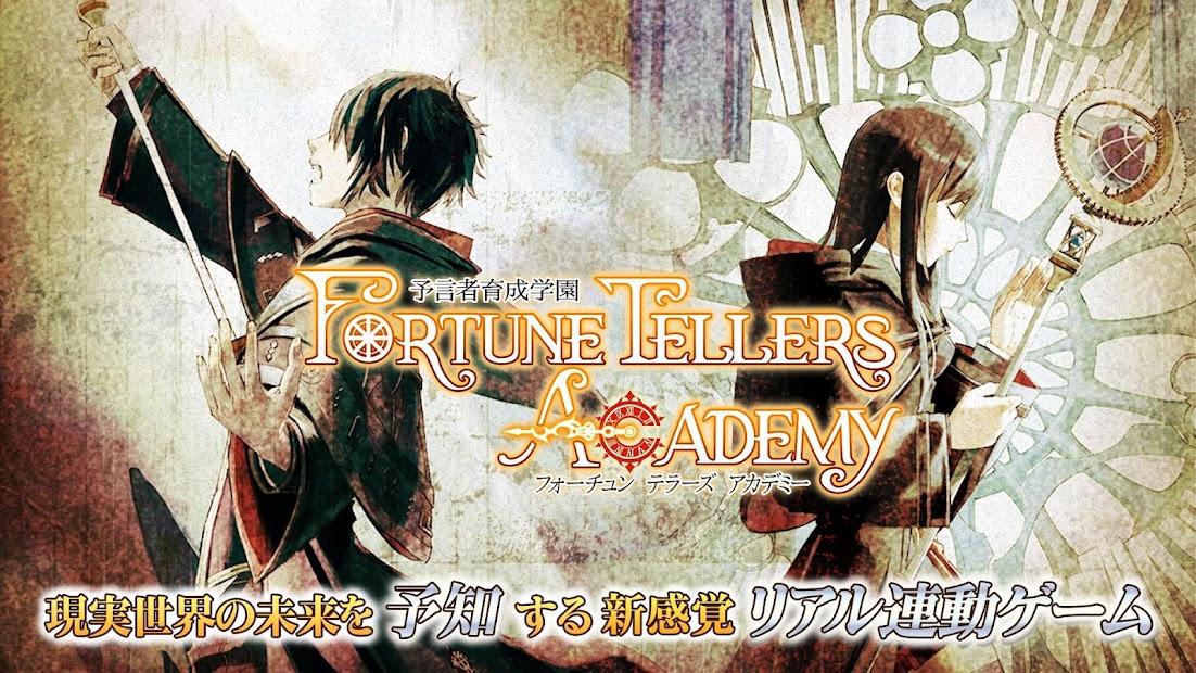 預言者育成學園 Fortune Tellers Academy