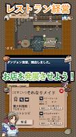 Screenshot 2: ダンジョン食堂