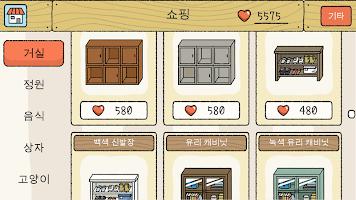 Screenshot 4: 사랑스러운 집