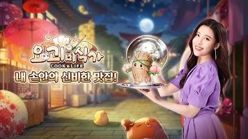 Screenshot 1: 妖怪餐廳(韓版)