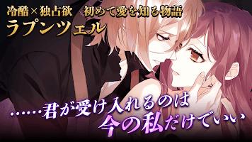 Screenshot 2: AnotherPrince ~失落物語~