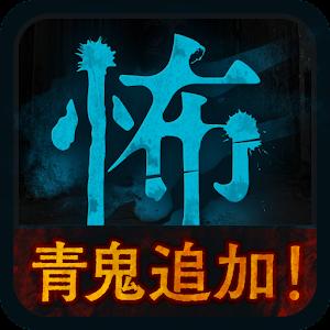 Icon: ガチ怖(ガチコワ)