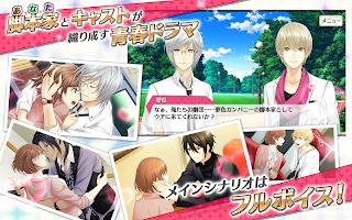 Screenshot 2: 夢色卡司