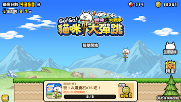 Screenshot 2: GO! GO! 貓咪大彈跳