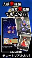 Screenshot 3: 東方人狼噺 ~ソロプレイ専用 スペルカードで遊ぶ人狼ゲーム~