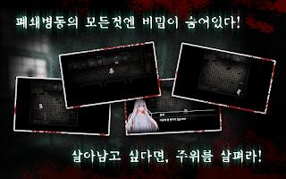 Screenshot 3: 폐쇄병동 (공포 스토리 게임)