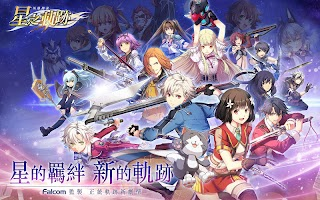 Screenshot 1: The Legend of Heroes: Trajectory Stars (Traditional Chinese)