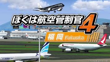 Screenshot 1: 我是航空管制官4 福岡