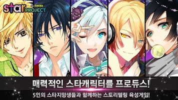 Screenshot 2: 스타프로젝트 for Kakao