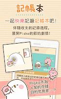 Screenshot 1: 家計簿~操作簡單又可愛的卡娜赫拉家計簿幫您節約~