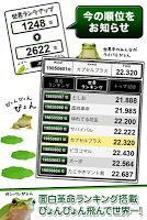 Screenshot 4: 青蛙跳跳
