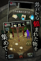 Screenshot 3: 沉默的水井 ~33個願望~ (日版)