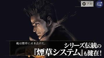 Screenshot 4: 偵探 神宮寺三郎 Oldies