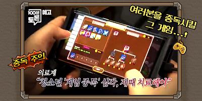 Screenshot 1: 성지키기 온라인