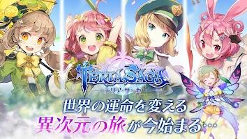 Screenshot 1: Teria Saga