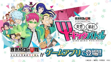 Screenshot 1: The Disastrous Life of Saiki K. Mosoboso! Psychic Battle