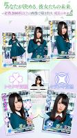 Screenshot 4: Keyaki no Kiseki