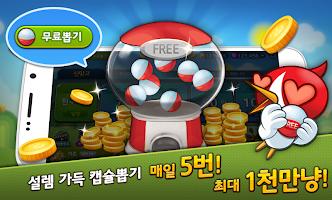 Screenshot 3: 한게임 신맞고 : 국가대표 무료고스톱