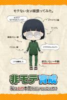 Screenshot 1: 喪女育成