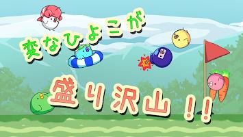 Screenshot 3: ぴよゴルフ