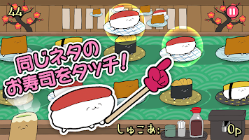 Screenshot 2: 是壽司呦 Fever!!