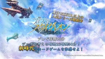 Screenshot 1: 蒼天のスカイガレオン