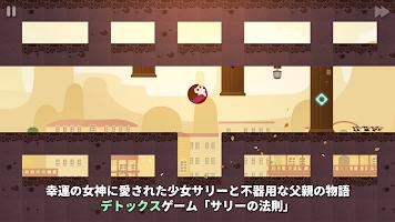 Screenshot 3: 莎莉之定律