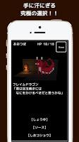 Screenshot 4: おおっと!ダンジョン ~ふしぎなゲームブック~