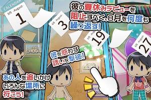 Screenshot 2: 夏休みデビュー~私の好きなあの人の場合~【放置】