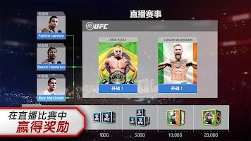 Screenshot 3: 勁爆實況拳擊/終極格鬥錦標賽