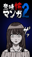 Screenshot 4: 意味怖マンガ2 - 意味がわかると怖い暇つぶしゲーム