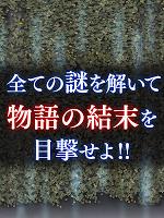 Screenshot 4: 脱出ゲーム 呪われの姫君