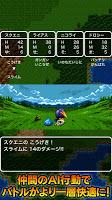 Screenshot 3: 勇者鬥惡龍系列遊戲入口