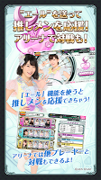 Screenshot 2: AKB48 디스 카라반   일본판