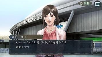 Screenshot 4: 探偵 神宮寺三郎 New Order 疑惑的王牌