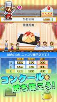 Screenshot 4: 創作パティシエ部