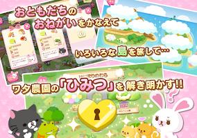 Screenshot 4: うさぎのモフィ そらとぶワタ農園のひみつ