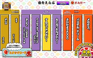 Screenshot 2: 太鼓の達人プラス★新曲取り放題!