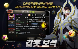Screenshot 2: 英雄軍團/ Legion of Heroes for Kakao (韓版(kakao版))