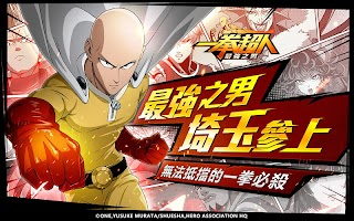 Screenshot 1: One Punch Man: The Strongest Man | Traditional Chinese