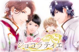 Screenshot 3: 사랑하는 쇼콜라티에 | 일본버전