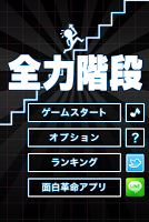 Screenshot 1: 全力階段+