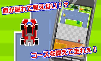 Screenshot 1: うろ覚えレーシング